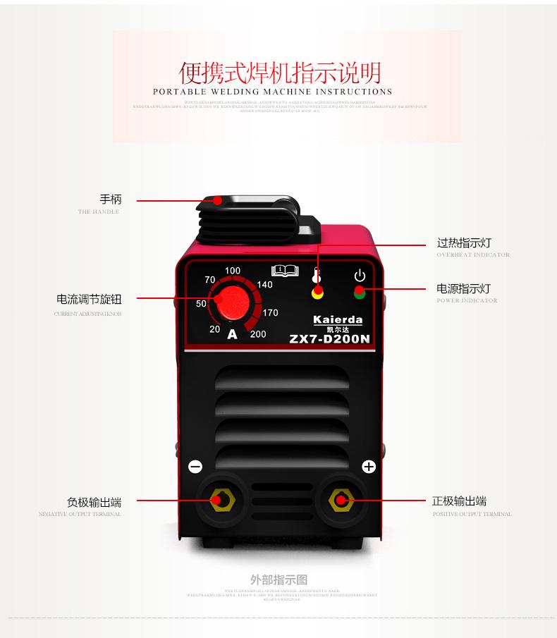 凯尔达zx7-d200n逆变直流家用迷你手工电焊机3.2焊条可焊,官方标配