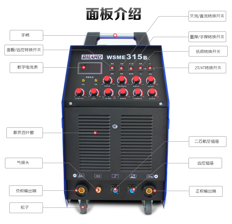 瑞凌逆变多功能氩弧焊机,wsme315b,方波焊机