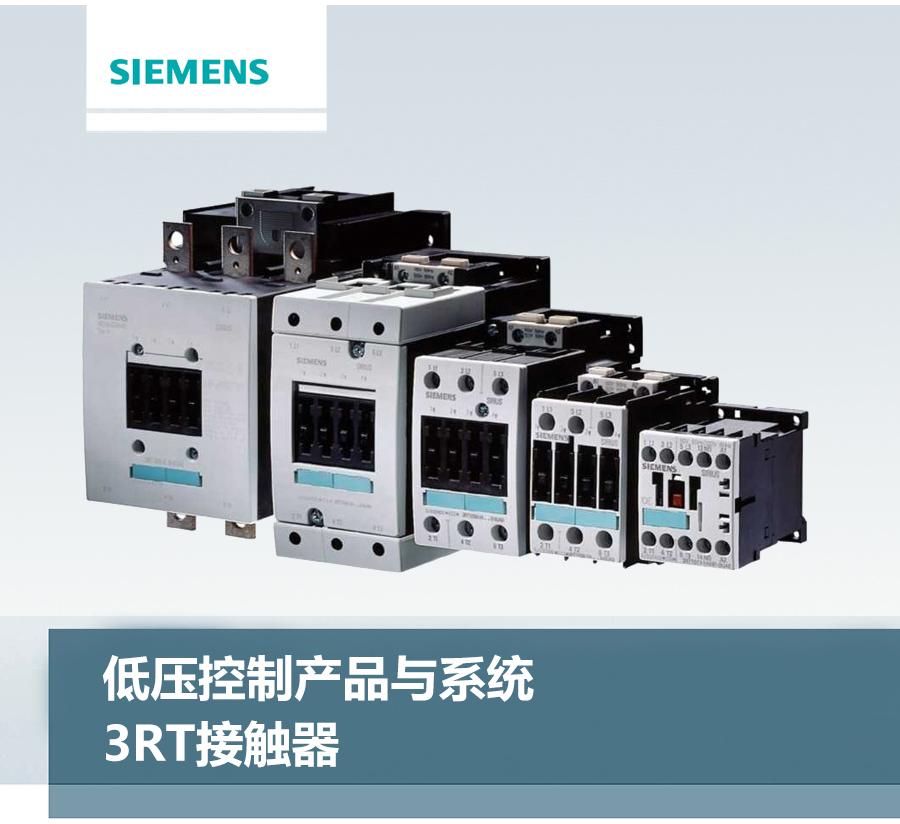 低压 接触器 直流线圈接触器 西门子 直流线圈接触器,3rt10171bm41