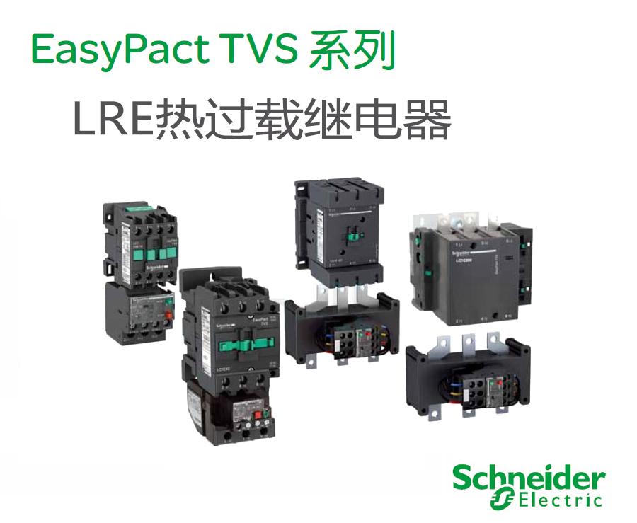 接触器接线视频教学