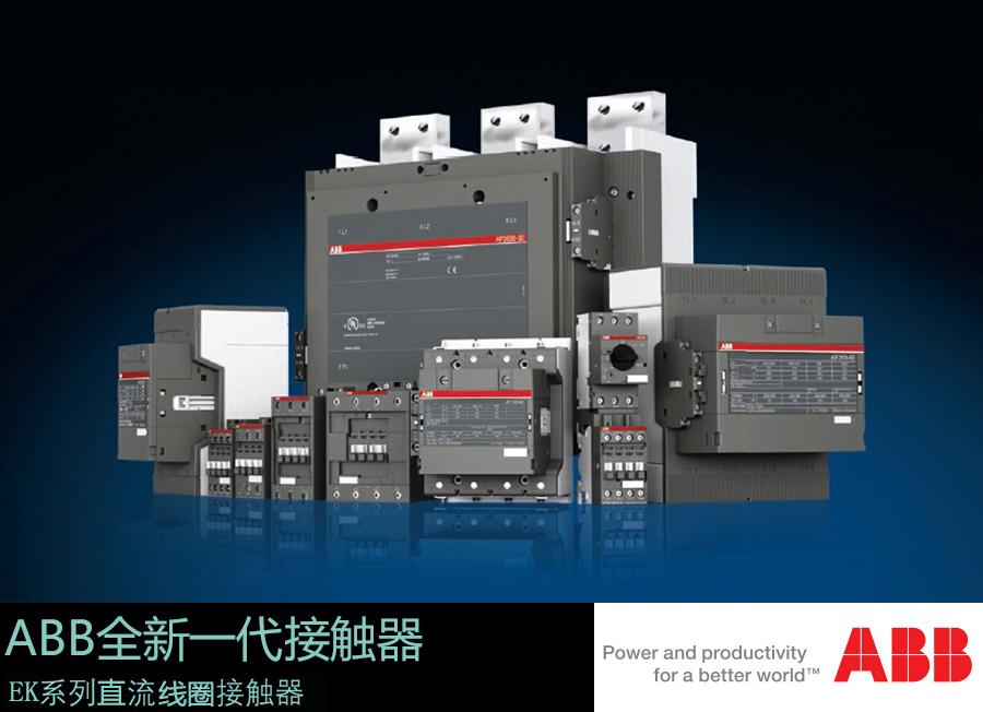 abb四极直流线圈接触器,ek175-40-21(220vdc)