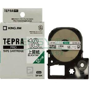 锦宫标签,优质纸 黑字白底18mm×12m每卷 SP18K