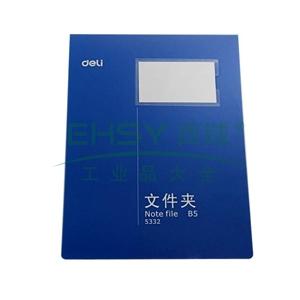 得力B5悬挂式文件夹,蓝色  5332