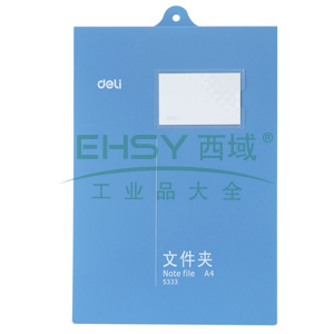 得力A4悬挂式文件夹,蓝色  5333