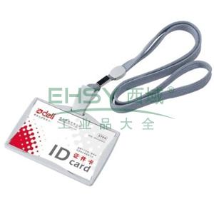 得力硬质PVC证件卡,灰色  5744