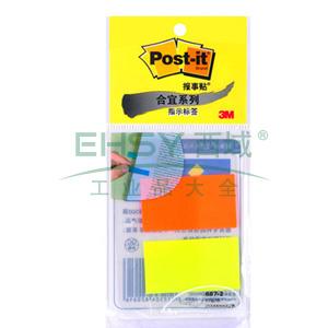 3M Post-it®指示标签, 17片*2色 687-2