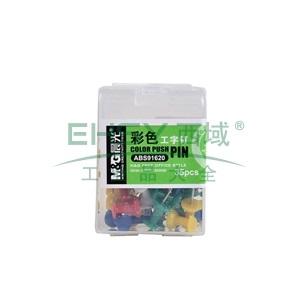 晨光 M&G 彩色工字钉 ABS91620 35枚/盒