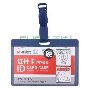 晨光 M&G 横式PP证件卡 AWT90972 50只/盒