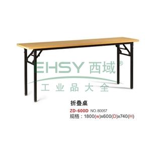 折叠桌,1800(W)x600(D)x740(H)
