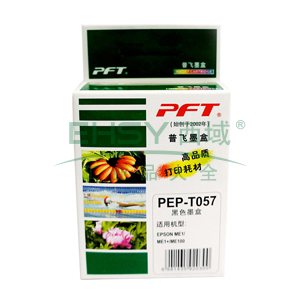 普飞爱普生墨盒,T057,适配机型EPSON ME 1/ME1+/ME 100