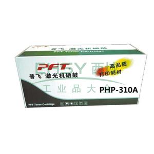 普飞惠普硒鼓,CE310A,适配机型HP Color Laserjet CP1025/ CP1025NW/LBP7010C/LBP7018C