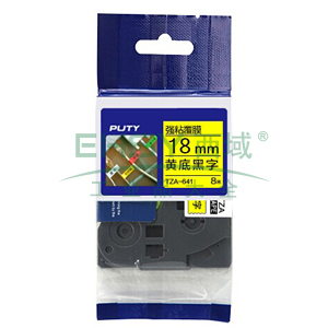 强粘性标签色带,黄底黑字TZA-641宽度18mm 适用于兄弟TZA系列标签机