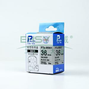 普贴 标签色带,银底黑字PTE-M961宽度36mm 适用于锦宫、爱普生标签机 单位:卷