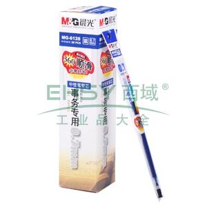 晨光 M&G 中性替芯 MG-6128 0.7mm (蓝色) 20支/盒