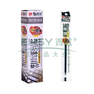 晨光 M&G 中性替芯 MG-6100 0.38mm (黑色) 20支/盒