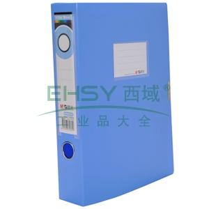 晨光 M&G 档案盒 ADM94548/94580 A4 背宽55mm (蓝色) 单个