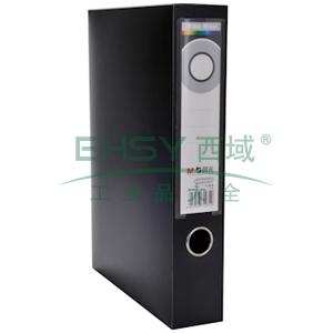 晨光 M&G 档案盒 ADM94548/94581 A4 背宽55mm (黑色)