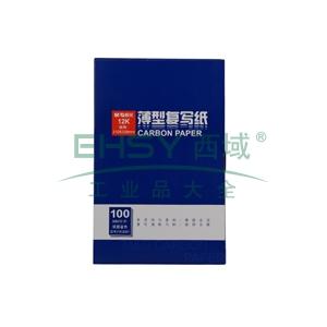 晨光 M&G 复写纸 APYVF608 12100 (蓝色 ) 100页/盒