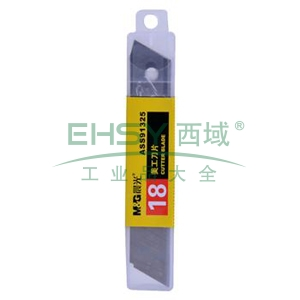 晨光 M&G 美工刀片 ASS91325 大号 10片/盒