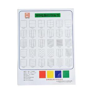 惠达 HD-2814 打印标签 20张/包 99*38mm 白色
