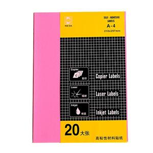 惠达 A-4不干胶彩色打印标签(210*297mm,荧光粉红)20张/包