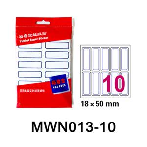 裕睿宝 MWN013 超级贴(10个/张,10张/本)