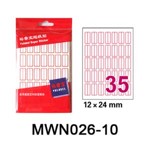 裕睿宝 MWN026 超级贴(35个/张,10张/本)