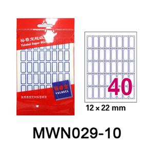 裕睿宝 MWN029 超级贴(40个/张,10张/本)