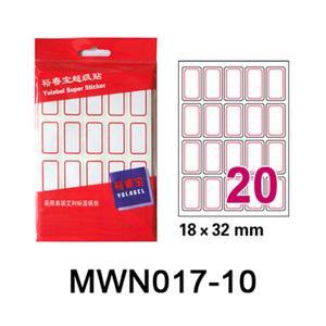 裕睿宝 MWN017 超级贴(20个/张,10张/本)