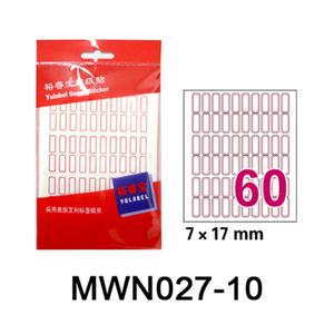 裕睿宝 MWN027 超级贴(60个/张,10张/包)