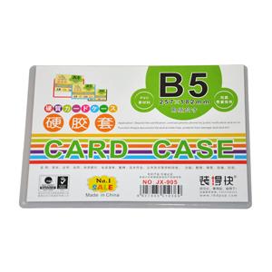 裝得快B5卡片袋/硬膠套,257*182mm(20個/包) 單位:包