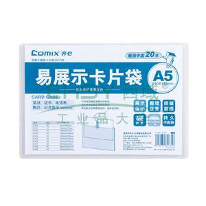 齐心 易展示卡片袋,A1735 A5 硬质 透明 单个