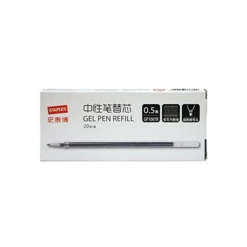 史泰博 GP1001R 直杆中性笔替芯 20支/盒 0.5 黑 0.5 黑色