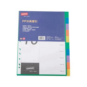 史泰博  塑胶PP分类索引, 数字1-10,5色 A4 单位:包