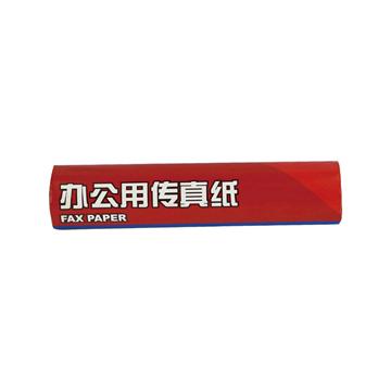 史泰博F4 常规装传真纸,12卷/箱 (216mm*30m) 白色 单位:卷