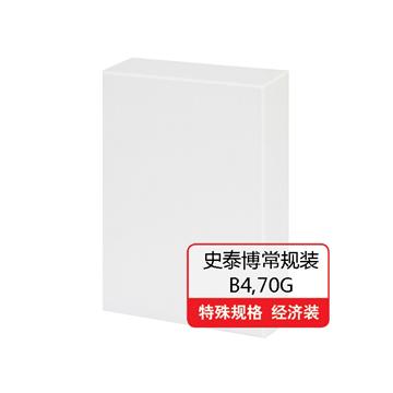 史泰博70G常规装复印纸,B4 白色 单位:包
