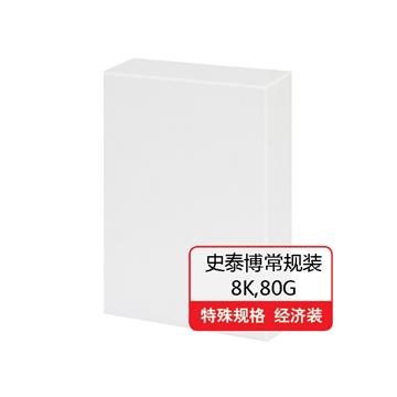 史泰博80G常规装复印纸,5包/箱 8K 白色 单位:包