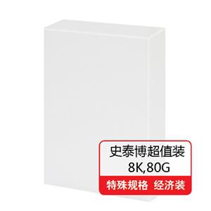 史泰博 80G 复印纸(超值装),A4 白色 单位:包