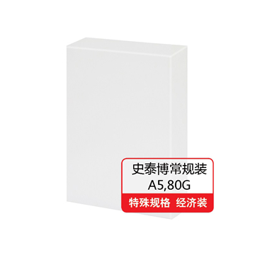 史泰博80G常规装复印纸,A5 白色 单位:包
