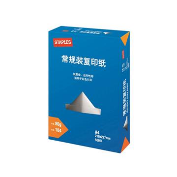 史泰博80G常規裝復印紙,5包/箱 A4 白色 單位:包
