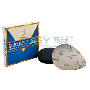 """斑羚928A进口材质背绒250mm圆形砂纸,10""""×P800,100张/包"""
