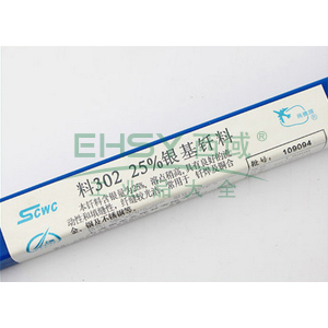 银铜磷钎料,25%,L302,Φ3.0,1公斤/盒