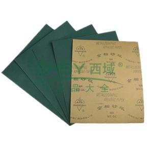 上砂金相砂纸,W14,230×280(mm),100张/包,10包/箱