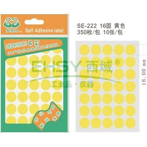 彩色贴纸 ,16 圆黄色 SE222 10张/袋,30袋/包