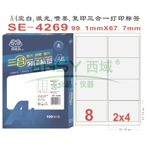 電腦打印標簽,(美國艾利原材料)A4 99.1×67.7 100張/盒 單位:盒
