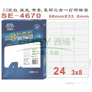 电脑打印标签,(美国艾利原材料)A4 66×33.8 100张/盒