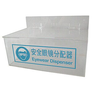 安赛瑞 安全眼镜分配器,34209,进口透明亚克力材质 150×250×150mm