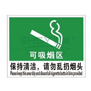请勿乱扔烟头)