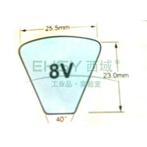 三星8V型高速防油窄V带,红标,8V1600