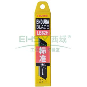 田岛美工刀片,配用于超重型美工刀(10片装) 22 x 100mm 厚0.65mm, LCB-62